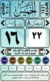 مواعيد الصلاة ليوم غد الخميس 💜... - أوقات الصلاة في الأردن