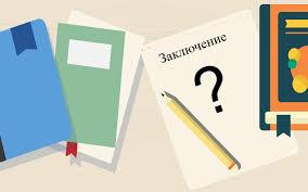 Заказать дипломную работу Как написать заключение к дипломной работе