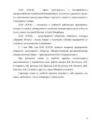 Отчёт по практике Экономическая безопасность На примере ОАО  Отчёт по практике Отчёт по практике Экономическая безопасность На примере ОАО ЕЭСК