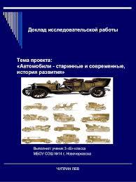 Доклад исследовательской работы Тема проекта Автомобили стари  Доклад исследовательской работы Тема проекта Автомобили старинные и современные история развития