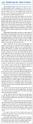 generation essay essay on generation gap in hindi comparing essay on the causes and solution for the distract of young essay on the
