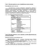 Качество продукции и услуг Реферат id  Реферат Качество продукции и услуг 11