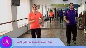رياضة - تمارين ورقصات على أغاني عالمية - YouTube