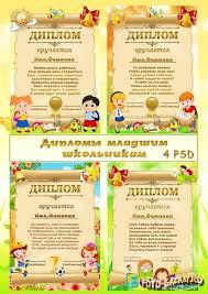 дипломы Бесплатно скачать рамки для фотографий клипарт шрифты  Дипломы для младших школьников 1
