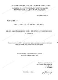 Диссертация на тему Право общей собственности понятие  Диссертация и автореферат на тему Право общей собственности понятие осуществление и защита