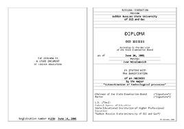 Перевод диплома с нотариальным заверением Второй лист должным образом оформленный перевод