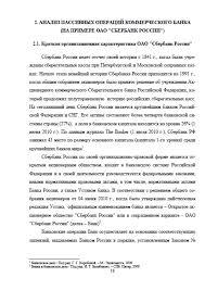 Декан НН Пассивные операции коммерческих банков c  Страница 4 Пассивные операции коммерческих банков