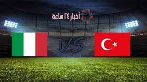 موعد مباراة تركيا وإيطاليا القادمة في كأس الأمم الأوروبية 2020 والقنوات  الناقلة للمباراة - جريدة أخبار 24 ساعة