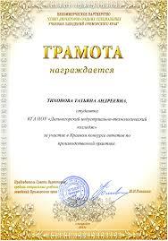 Краевой конкурс на Лучший отчет по производственной практике  img016