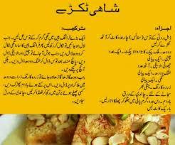shahi tukray recipe in urdu recipesinurdu recipes stanifood