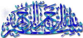 نتيجة بحث الصور عن بسم الله الرحمن الرحيم gif animé