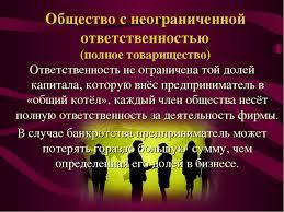 Скачать Дипломную Работу Хозяйственные Товарищества И Общества