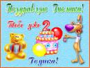 С днем рождения анимация девочке 2 годика