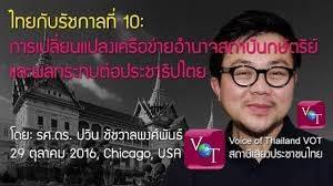 Thai E-News : เผื่อใครพลาดชม... 2 ลิงค์ + MP3... ไทยกับรัชกาลที่ 10:  การเปลี่ยนแปลงของเครือข่ายอำนาจสถาบันกษัตริย์ และผลกระทบต่อประชาธิปไตย อ.ปวิน  ชัชวาลพงศ์พันธ์