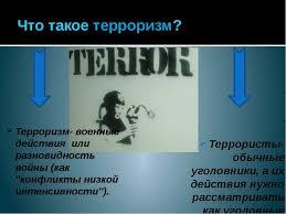 Презентация Терроризм угроза обществу скачать бесплатно Терроризм военные действия или разновидность войны как