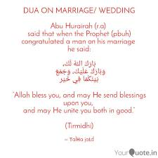 Marriage Quotes Amazing DUA ON MARRIAGE WEDDING Quotes Writings By Shaik Salafi