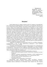 Организационная и производственная структура предприятия  Курсовой проект организационная структура предприятия конспект Менеджмент
