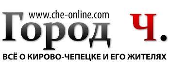 Кирово Чепецкий музейно выставочный центр