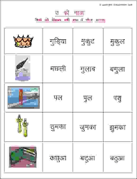 Hindi Varnamala Worksheets For Grade 1 Www