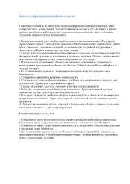 Контроль знаний по дисциплине Документационное обеспечение  Информационная безопасность docx 18 16 КБ
