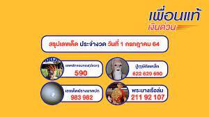 หวย 1/7/64 รวยสรุปหวยเด็ดงวดนี้ และเลขเด็ดงวดนี้ทั่วประเทศไทย