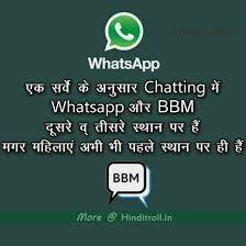 Ek Survey Ke Anusar [Funny Quotes Wallpaper in Hindi For Whatsapp ...