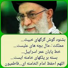Image result for جانم فدای رهبر