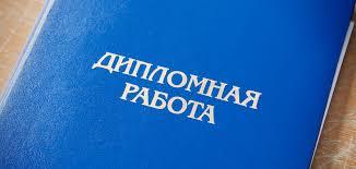 """Как защитить диплом по экономике на """"Отлично"""" Иван Рындин medium Как защитить диплом по экономике на """"Отлично"""""""