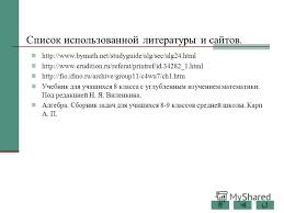 Все фото по тегу Реферат Список Используемой Литературы perego  Презентация на тему