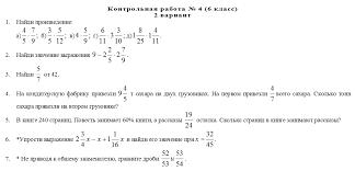 Умножение и деление обыкновенных дробей Математика класс Уроки Безымянный 1 Безымянный 1