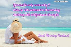 Good Morning To Husband Quotes Best of 24 Best Good Morning Wishes For Husband Happy Wishes
