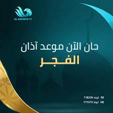 Mehwar TV - حان الآن موعد أذان صلاة الفجر حسب التوقيت...