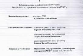 В РГБ нашли автореферат диссертации Мединского со списком  Фото Дождь