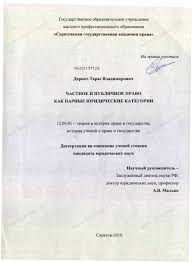 Диссертация на тему Частное и публичное право как парные  Диссертация и автореферат на тему Частное и публичное право как парные юридические категории