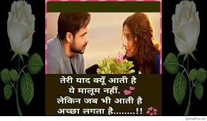 Hindi Love Quotes Quotespics