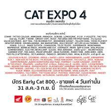 BNK SPACE - งาน CAT Expo 4 อัพเดทศิลปินที่เข้าไปร่วมด้วย...