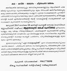 essay about painting best painting  story poem essay painting peion malayalam pald