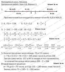 Математика класс дидактические материалы Чесноков контрольная  РАБОТА НУРК К 8 ВАРИАНТ 3