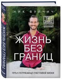 <b>Жизнь без границ</b>. <b>Путь</b> к потрясающе счастливой жизни   Книги ...