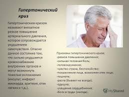 Презентация на тему Гипертоническая болезнь это заболевание  8 Гипертонический криз Гипертоническим