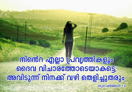 MALAYALAM BIBLE QUOTES Kerala Catholics BIBLEQuotes Interesting Village Quotes In Malayalam