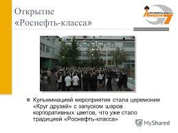 Презентация на тему Полугодовой отчет О деятельности и  10 Кульминацией мероприятия стала церемония Круг друзей с запуском шаров корпоративных цветов что уже стало традицией Роснефть класса