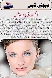eye exercises tips in urdu just as you can improve your body with physical exercises
