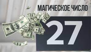 магия числа 27 в практике привлечения денег эзотерика и самопознание
