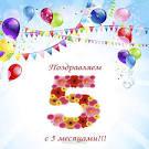 Поздравление с пяти месяцами для мальчика 72