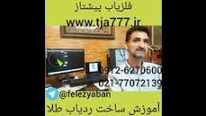 Image result for ‫فرکانس فلزات‬‎
