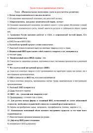 Ответы на тест по макроэкономике только правильные ответы  Ответы на тест по макроэкономике только правильные ответы 23 10 09