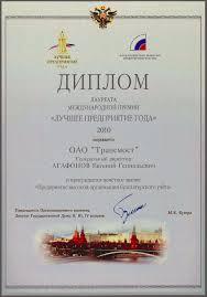 Награды Диплом Лучшее предприятие года 2010 Предприятие высокой организации бухгалтерского учета