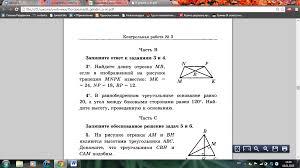 Контрольная работа по теме Подобные треугольники страница  hello html 39b58892 png