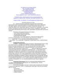 Бронхиальная астма реферат по медицине скачать бесплатно этиология  Литература Терапия БРОНХИАЛЬНАЯ АСТМА реферат по медицине скачать бесплатно аллергия бронхолитики гистамин грудная